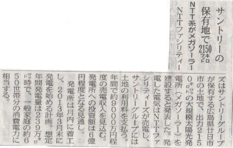 121107日経産業新聞.jpg