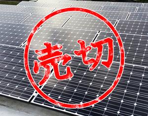 土地付き太陽光発電 売り切れました