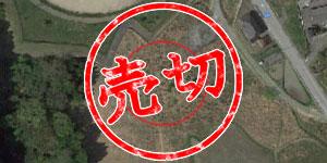 T-10 滋賀県【低圧】(売りきれました)